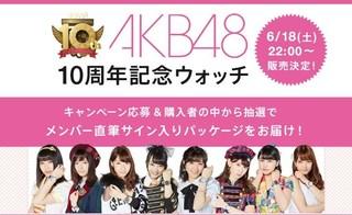 akb10th-watch2.jpg