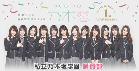 乃木坂46 スマホゲーム 乃木恋グッズがセブンネットで限定発売